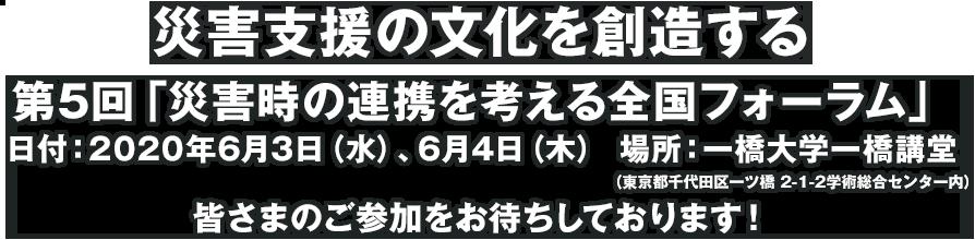 つながりから協働へ 第3回「災害時の連携を考える全国フォーラム」 6/12(火)・13(水)開催!